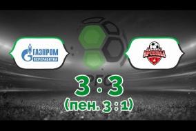 Газпром Переработка 3:3 (пен. 3-1) Арсенал