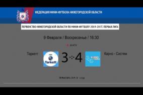 Первая лига 2019/20. Таркетт - Карно-Систем 3:4