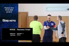 Первая лига 2019/20. Поволжье Спорт - НГОСБ 3:2