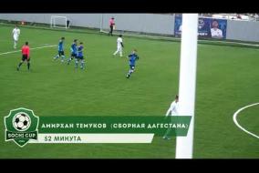 Sochi cup 2020. Сборная Дагестана - СШ-10 2:1