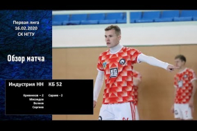 Первая лига 2019/20. Индустрия НН - КБ 52 5:2