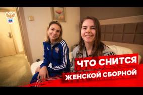Что снится девушкам из сборной России