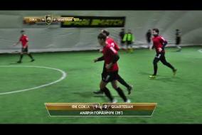 Обзор матча | ФК СОКІЛ 1 - 2 QUARTESIAN