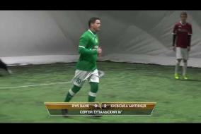Обзор матча | RWS BANK 0 - 5 КИЇВСЬКА МИТНИЦЯ
