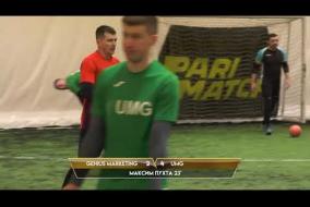 Обзор матча | GENIUS MARKETING 4 - 10 UMG