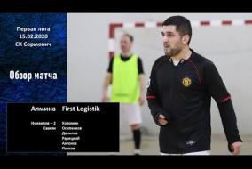 Первая лига 2019/20. First Logistik - Алмина 6:3