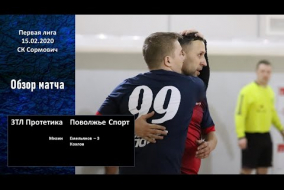 Первая лига 2019/20. Поволжье Спорт - ЗТЛ Протетика 4:1
