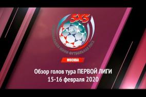 ОБЗОР голов тура Первой Лиги Чемпионата НМФЛ-Москва от 15-16.02.2020