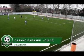 Sochi cup 2020.  СШ-10 - Вызов 4:2