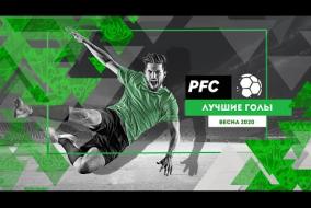 Лучшие голы 1-го игрового дня Регулярного Чемпионата PFC