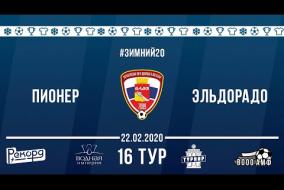 Зимний Чемпионат ВЛДФ (НУ) | 16 тур (22.02.20) | Пионер - Эльдорадо