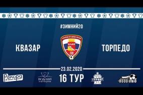 Зимний Чемпионат ВЛДФ (БР) | 16 тур (23.02.20) | Квазар - Торпедо
