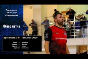 Первая лига 2019/20. Поволжье Спорт - Перевозское ХПП 4:7