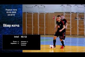 Первая лига 2019/20. Intel - КБ 52 4:4