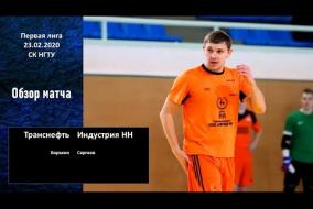 Первая лига 2019/20. Индустрия НН - Транснефть 1:1