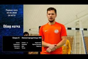 Первая лига 2019/20. Нижегородптица НН - Бюро К 9:4
