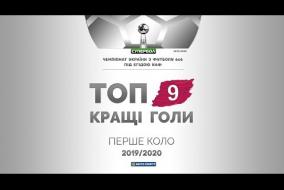 ТОП 9 Кращі голи Супербол 2019/2020