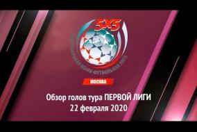 ОБЗОР голов тура Первой Лиги Чемпионата НМФЛ-Москва от 22.02.2020