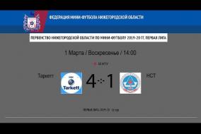 Первая лига 2019/20. Таркетт - НСТ 4:1