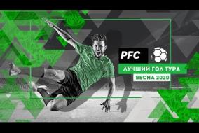 Лучший гол 1-го игрового дня Регулярного Чемпионата PFC