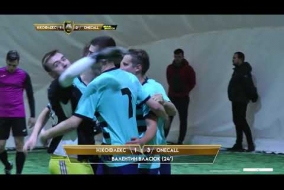 Обзор матча | НІКОФЛЕКС 1 - 5 ONE CALL