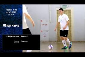 Первая лига 2019/20. ЗТЛ Протетика - Бюро К 2:1