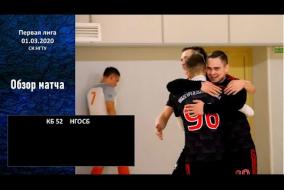 Первая лига 2019/20. КБ 52 - НГОСБ 6:4