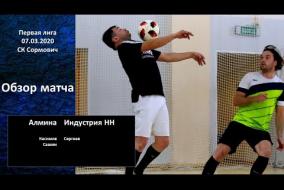 Первая лига 2019/20. Алмина - Индустрия НН 2:1