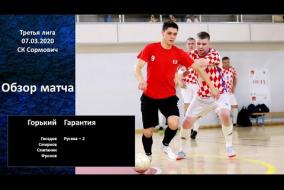 Третья лига 2019/20. Горький - Гарантия 4:2