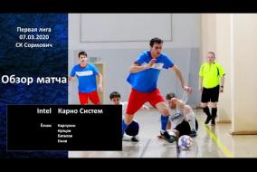 Первая лига 2019/20. Карно-Систем - Intel 4:1