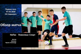 Первая лига 2019/20. НаПас - Поволжье Спорт 3:0