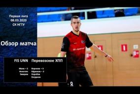 Первая лига 2019/20. FIS UNN - Перевозское ХПП 4:7