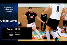 Первая лига 2019/20. Таркетт - КБ 52 3:2