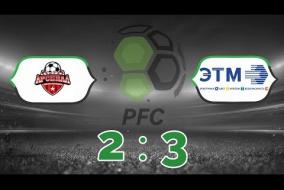 Арсенал 2:3  ЭТМ