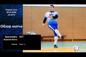 Первая лига 2019/20. Транснефть-Верхняя Волга - НСТ 1:2