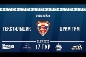 Зимний Чемпионат ВЛДФ (БР) | 17 тур (01.03.20) | Текстильщик - Дрим Тим