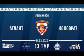 Зимний Чемпионат ВЛДФ (НУ) | 13 тур (14.03.20) | Атлант - Коловрат
