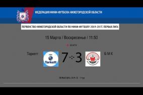 Первая лига 2019/20. Таркетт - БМК 7:3