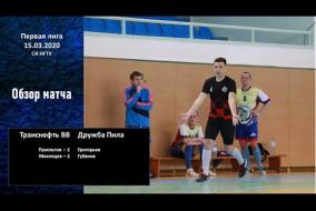 Первая лига 2019/20. Дружба Пила - Транснефть-Верхняя Волга 2:4
