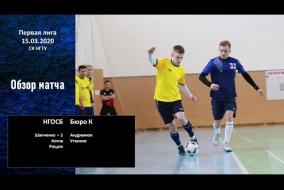 Первая лига 2019/20. Бюро К - НГОСБ 2:4
