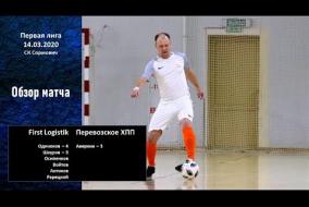 Первая лига 2019/20. First Logistik - Перевозское ХПП 11:3