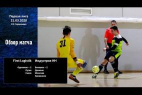 Первая лига 2019/20. First Logistik - МФК