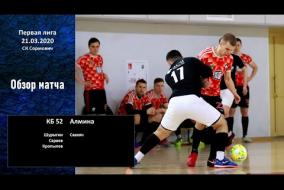 Первая лига 2019/20. КБ 52 - Алмина 3:1