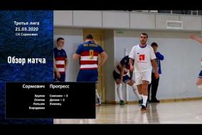 Третья лига 2019/20. Сормович - Прогресс 4:6
