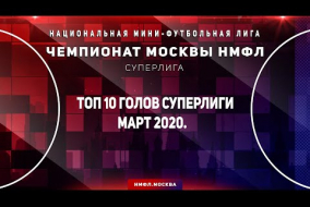 Топ-10 голов Суперлиги, Март 2020