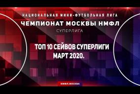 Топ-10 сэйвов Суперлиги, Март 2020