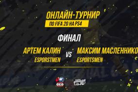 ФИНАЛ | Первый онлайн-турнир по FIFA20 | Масленников - Калин