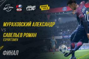 ФИНАЛ | Второй онлайн-турнир по FIFA20 2Д | Мураховский - Савельев