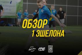 Обзор 1 эшелона | Зимний сезон НФЛ 2020