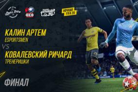 ФИНАЛ | Второй онлайн-турнир по FIFA20 1Д | Калин - Ковалевский